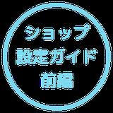 Jimdoショップ設定ガイド前編