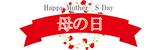 九谷焼 母の日特集ページ