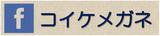 コイケメガネFacebook