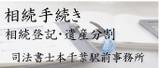 相続手続き、相続登記・遺産分割、司法書士本千葉駅前事務所