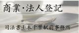 商業登記(会社の登記)・商業登記、司法書士本千葉駅前事務所
