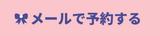 札幌 エステサロン トゥインクル 電話・メールで予約する