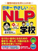 鈴木信市NLP