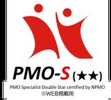 PMO,資格,合格率,試験,ISO,21500,PM,プロジェクト,マネジメント,オフィス,日本PMO協会,