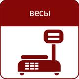 Весовое оборудование в Чебоксарах: купить весы, отремонтировать весы