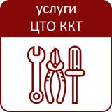 центр технического обслуживания контрольно-кассовой техники - ЦТО ККТ