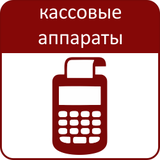 Контрольно-кассовая техника: кассовые аппараты, он-лайн кассы, фискальные регистраторы - купить в Чебоксарах