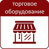 демонстрационное, выставочное и торговое оборудование: купить в Чебоксарах