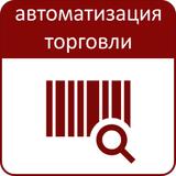 Оборудование для автоматизации учета: сканеры штрих кодов, принтеры этикеток со штрих кодами