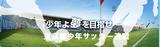 東京都少年サッカー連盟