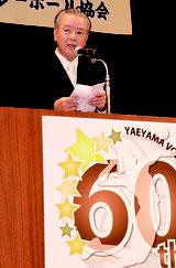 創立60周年を迎え、式辞を述べる冨村会長=22日、石垣市民会館中ホール