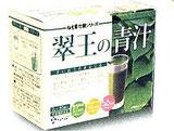 翠王の青汁 エスエスアイ健康食品