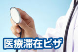 定住者ビザの入管申請、許可取得【新潟】