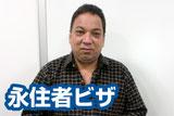 永住者ビザの入管申請、許可取得【新潟】