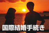 国際結婚の手続き代行【新潟】