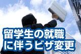 留学生の就職に伴うビザ(在留資格)変更【新潟】
