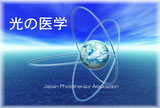 Japan Phototherapy Association (Japanese)