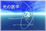 Japan Phototherapy Association (Japanese)