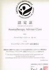 Certificate Aromatherapy Adviser Class認定証:AEAJアロマテラピーアドバイザー認定クラスアロマテラピースクールまいか
