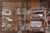 Ушакова Т. А. Английский язык в домашнем изучении. Учимся читать, говорить и думать на английском. – Иваново: ЛИСТОС, 2011. – 236 с.