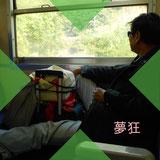 熊本から五島列島へ向かう移動の風景