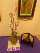立花雪 YukiTachibana 記憶の花と夢見像