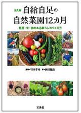 自給自足の自然菜園12カ月