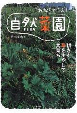 自然菜園教室が一冊の本になりました