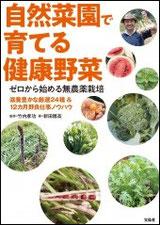 自然菜園で育てる健康野菜