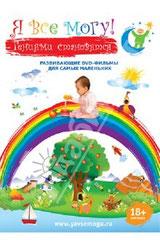 """Развивающий мультик для детей от 1,5 лет """"Я все могу"""""""