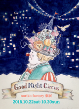 Good Night Circus