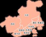 ポスティング業者 神戸市(兵庫県)