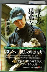 北海道新聞社発行