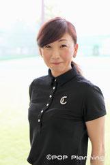ポッププランニング ゴルフ 浅野彰子