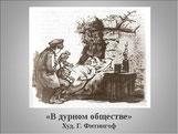 """В.Г. Короленко """"Среди серых камней"""""""