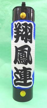 越谷 / 翔鳳連さん