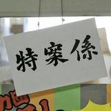 船橋市役所「特案係」看板ロゴ