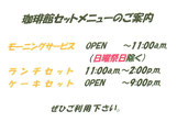 ランチセット11:00~14:00 ケーキセット~21:00