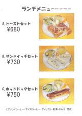 トーストセット サンドイッチセット ホットドッグセット