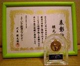 表彰状と記念品