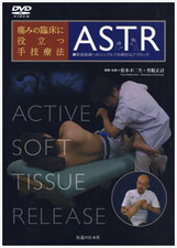DVD『ASTR』
