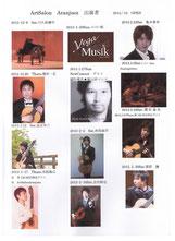 2013年6月までの演奏者