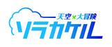 天空×大冒険 ソラカケル(夏季事業所)