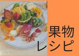 果物レシピ