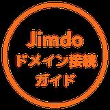 Jimdoドメイン接続ガイド