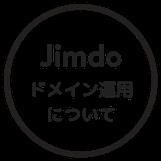 Jimdoドメイン運用について