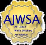全日本ホワイトシェパード協会