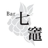 Bar七竈