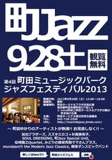 町Jazz, 町ジャズ, 町田ミュージックパークジャズフェスティバル