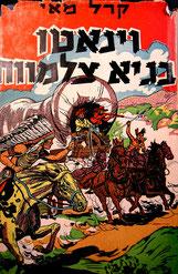 Winnetou (hebräisch)